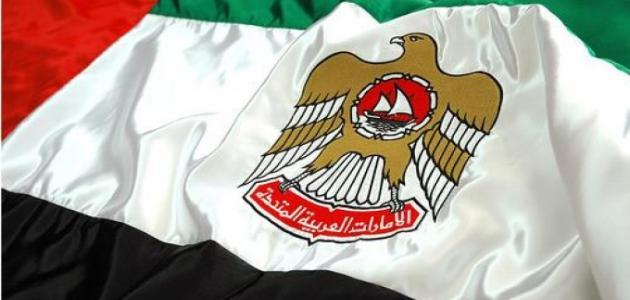 صورة معلومات عن دولة الإمارات
