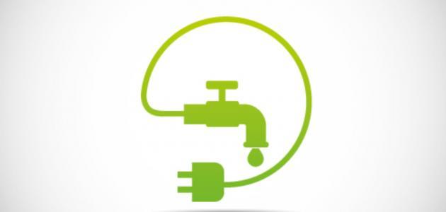 صورة ترشيد استهلاك الماء والكهرباء