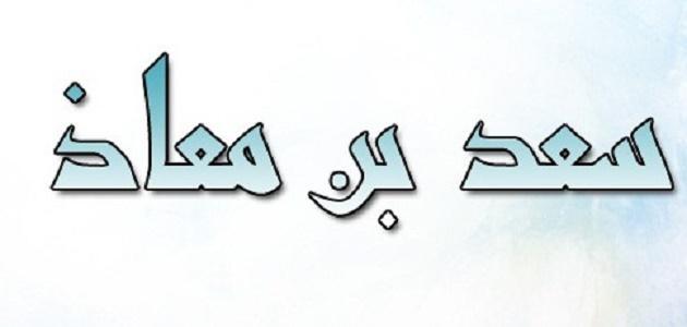 صورة سعد ابن معاذ