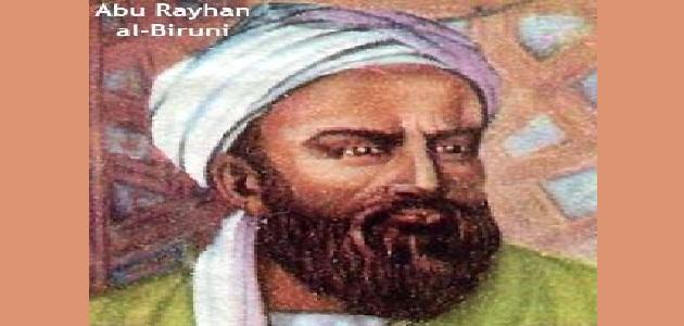 صورة جديد أبو ريحان البيروني