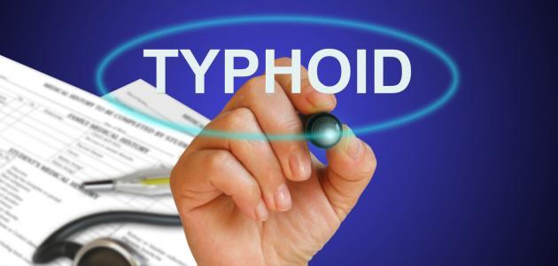 صورة جديد تشخيص مرض التيفوئيد