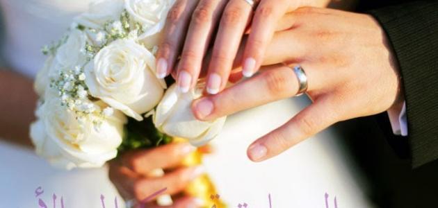 صورة جديد عبارات عن الزواج قصيرة