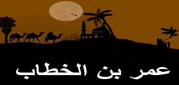 صورة جديد ما صفات عمر بن الخطاب