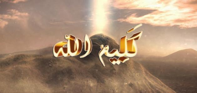 صورة جديد عدد معجزات موسى عليه السلام