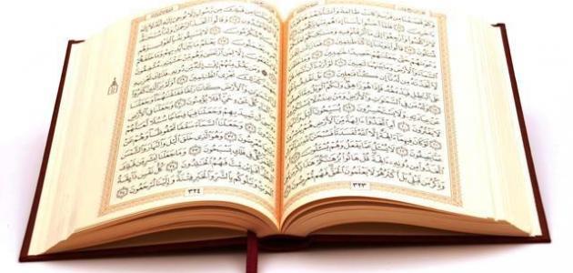 صورة جديد كم عدد قراءات القرآن