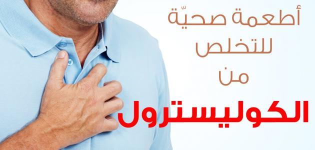صورة جديد رجيم لمرضى الكولسترول