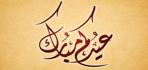 صورة جديد شعر عيد الفطر