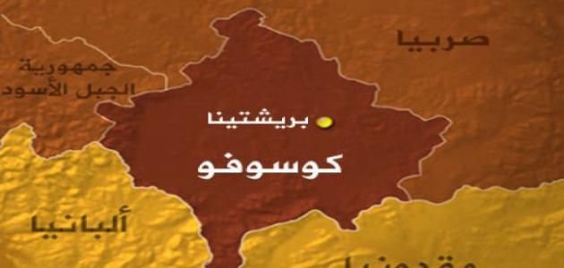 صورة جديد أين تقع كوسوفو