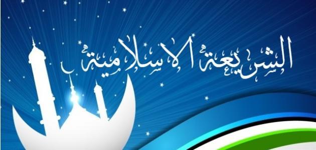 صورة جديد تعريف الشريعة الإسلامية
