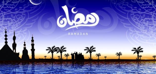 صورة جديد كلمات في شهر رمضان