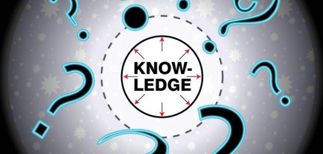 صورة جديد ما هو مجتمع المعرفة