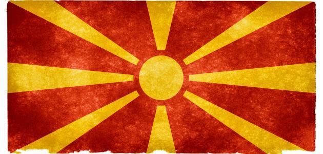 صورة جديد ما هي عاصمة مقدونيا