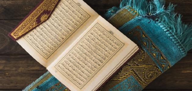 صورة جديد أحاديث عن فضل القرآن
