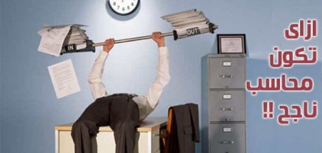 صورة جديد كيف تكون محاسب محترف