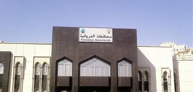 صورة جديد محافظة الفروانية