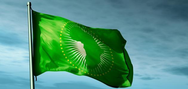 صورة جديد تعريف الاتحاد الافريقي