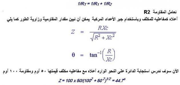 صورة جديد قانون التيار الكهربائي