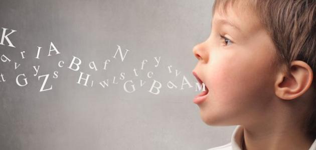 صورة جديد أسباب صعوبة الكلام عند الأطفال