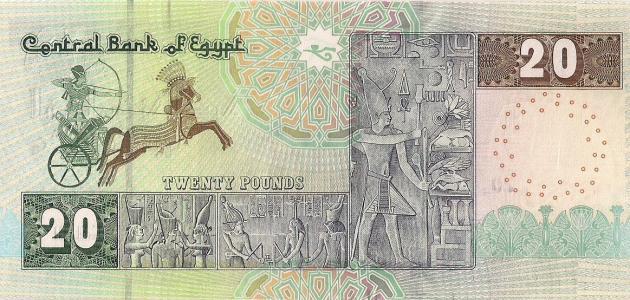 صورة جديد ما اسم عملة مصر