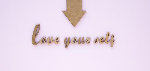 صورة جديد كلام عن حب الذات