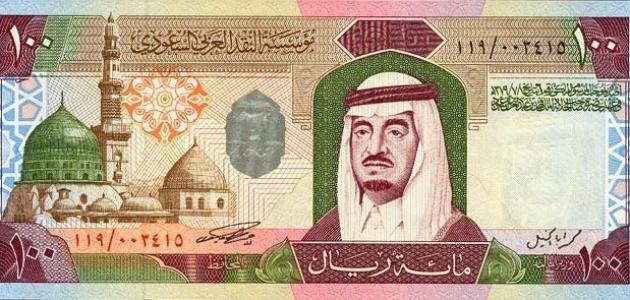 صورة جديد ما هي عملة السعودية