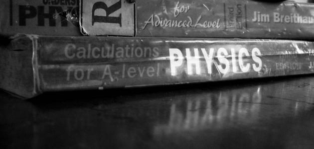 صورة جديد ما هي الفيزياء