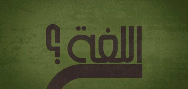 صورة جديد تعريف النحو لغة واصطلاحاً