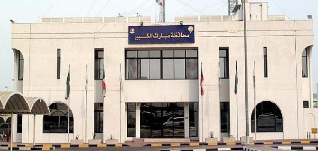 صورة جديد محافظة مبارك الكبير