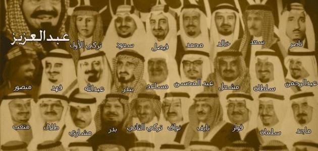 صورة جديد كم عدد أبناء الملك عبد العزيز