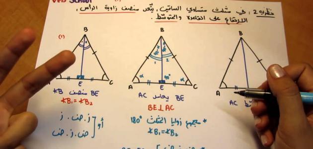 صورة جديد قانون محيط المثلث متساوي الساقين