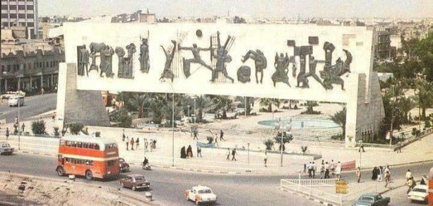 صورة جديد وصف مدينة بغداد