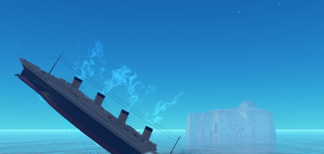 صورة جديد ما سبب غرق سفينة التايتنك