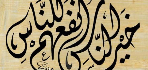 صورة جديد من صفات المسلم