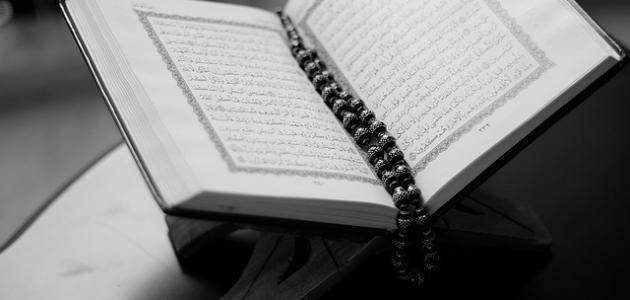 صورة جديد ترتيب سور القرآن الكريم