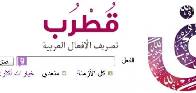 صورة جديد تصريف الافعال العربية