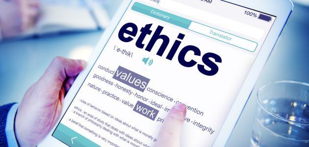 صورة جديد ما هي أخلاقيات العمل