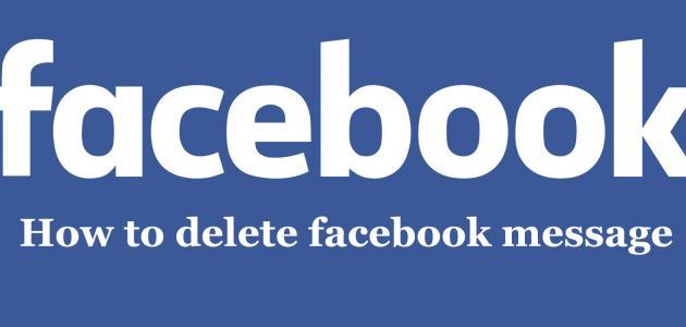 صورة جديد طريقة مسح الرسائل من الفيس بوك