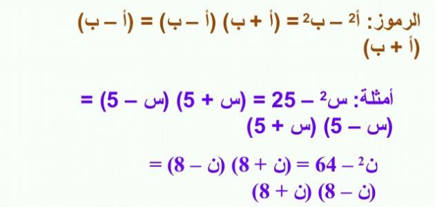 صورة جديد كيفية تحليل الفرق بين مربعين