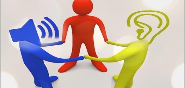 صورة جديد تعريف مهارات الاتصال