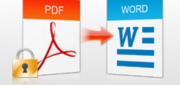 صورة جديد طريقة تحويل ملف pdf إلى وورد