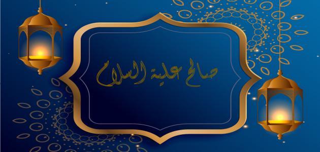 صورة جديد قصة النبي صالح