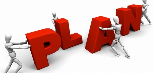 صورة جديد تعريف الخطة الاستراتيجية