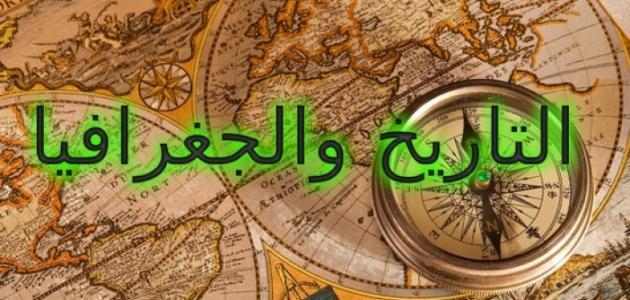 صورة جديد التاريخ و الجغرافيا