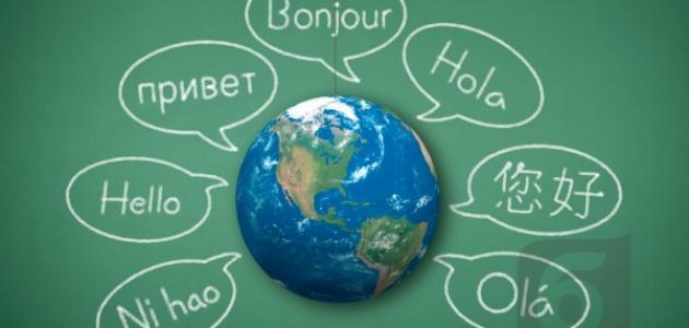 صورة جديد أهمية تعلم اللغات الأجنبية