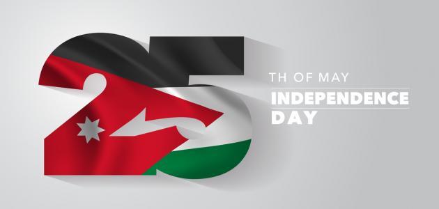 صورة جديد عيد الاستقلال الأردني