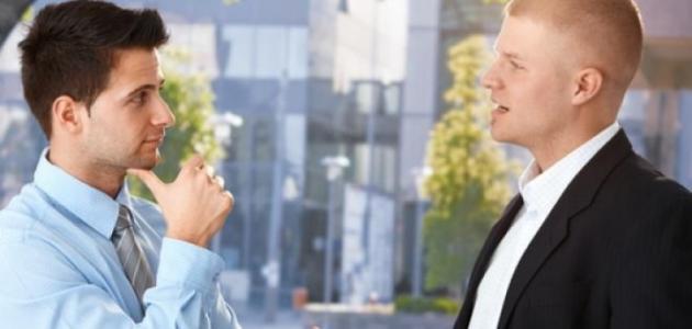 صورة جديد كيف تكون لبقاً في الحديث مع الناس