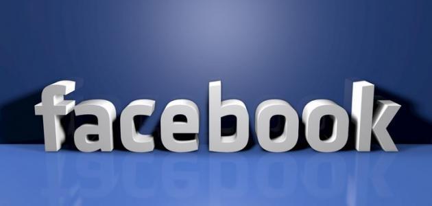 صورة جديد كيفية عمل صفحة رسمية على الفيس بوك