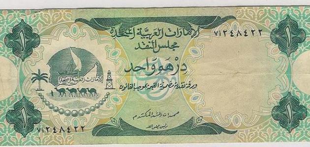 صورة جديد ما هي عملة دولة الإمارات العربية المتحدة