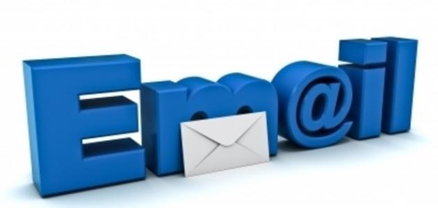 صورة جديد ما المقصود بعنوان البريد الإلكتروني