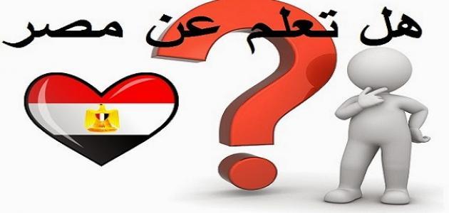 صورة جديد هل تعلم عن مصر